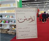 لأول مرة.. الكنيسة الكاثوليكية تشارك بمعرض القاهرة الدولي للكتاب