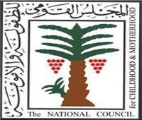 «القومي للطفولة» يمنع إقامة عرس في لحظاته الأخيرة