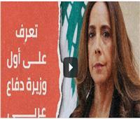 «زينة».. أول وزيرة دفاع في العالم العربي