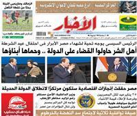 تقرأ في «الأخبار» الجمعة| الرئيس السيسي يوجه تحية لشهداء مصر الأبرار في احتفال عيد الشرطة