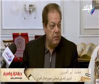 أبو العينين: السيسي يجوب العالم من أجل مصلحة مصر
