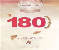 180 درجة «الطريق إلي روحي» للكاتبة نهال محسن طاهر بمعرض الكتاب
