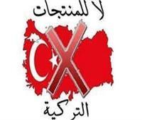 مقاطعة المنتجات التركية في ميزان الخبراء| توسيعها عربيا.. ودعم المنتج المحلي