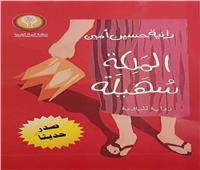 المرأة العربية تُطلق «الملكة سهيلة» بمعرض القاهرة الدولي للكتاب