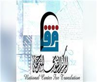 «القومي للترجمة» يعلن قائمة الأكثر مبيعا بمعرض الكتاب