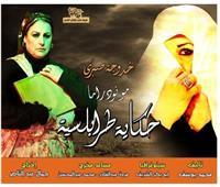 الاثنين.. عرض «حكاية طرابلسية»بمهرجان آفاق مسرحية في الهناجر