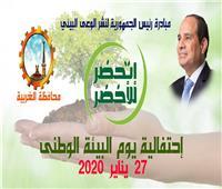 """الغربية تعلن تنفيذ """"اتحضر للأخضر"""" خلال احتفالية يوم البيئة الوطني"""