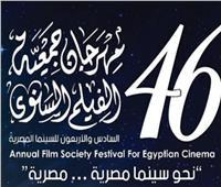 مهرجان جمعية الفيلم يحتفل بعيد الشرطة و25 يناير في افتتاح دورته الـ46