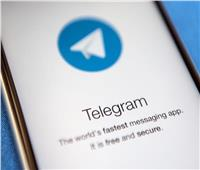 «تيليجرام» تطلق تحديثا يقدم العديد من المميزات
