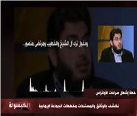 فيديو| منها استغلال «الأولتراس».. تسريب جديد يفضح مخططات الإخوان لزعزعة استقرار البلاد