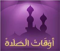 مواقيت الصلاة اليوم الأحد بمصر والدول العربية