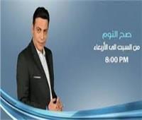 22 مارس الحكم في دعوى وقف عرض برنامج «صح النوم» على قناة LTC