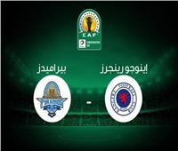 بث مباشر  مباراة بيراميدزوإينوجو رينجرز في كأس الكونفدرالية الإفريقية