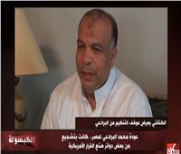 فيديو  تسريب لـ«سعد الكتاتني» يكشف موقف التنظيم الإرهابي من البرادعي