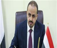 وزير الإعلام اليمني يحمل الحوثيين مسئولية فشل اتفاقيات إحلال السلام