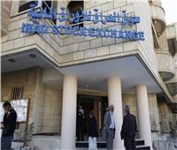 البورصة العراقية تغلق منخفضة بنسبة 0.10%