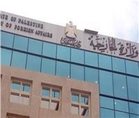 """""""الخارجية الفلسطينية"""" تطالب بحشد دولي لمواجهة استهداف الاحتلال لمدارس القدس"""