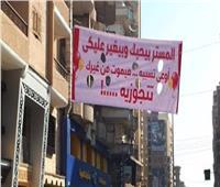 «لافتات العشق والغرام» تغرق شوارع المحافظات.. آخرهم «آسف حبيبتي»