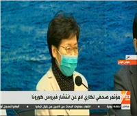 بث مباشر| مؤتمر صحفي لرئيسة مدينة هونج كونج التنفيذية حول فيروس كورونا