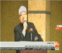 بث مباشر| وزير الأوقاف يستعرض فعاليات المسابقة الدولية للقرآن الكريم