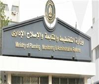 وزارة التخطيط تستمر في رصد مكانة مصر في مؤشر التنافسية العالمي لعام 2019