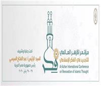 المرأة العربية تُشارك في مؤتمر الأزهر حول «التجديد في الفكر الإسلامي»