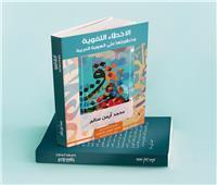 """""""الأخطاء اللغوية وخطورتها على الهوية العربية"""" في معرض الكتاب.. الخميس"""