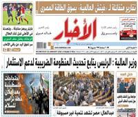 «الأخبار»| تقارير متفائلة لـ«فيتش العالمية» بسوق الطاقة المصري
