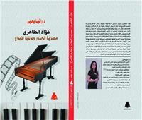رانيا يحيى تقدم أول كتاب عن فؤاد الظاهري