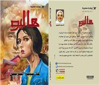 «هاليو»..  جديد علا سمير الشربيني مع «روايات مصرية للجيب»