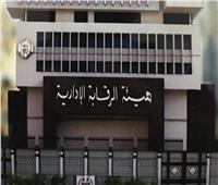 الرقابة الإدارية تضبط رئيس الوحدة المحلية لمرسى علم