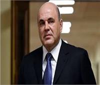 رئيس الوزراء الروسي يأمر بإغلاق الحدود الشرقية للوقاية من كورونا