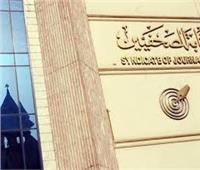 تأجيل اجتماع مجلس نقابة الصحفيين