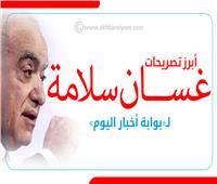 إنفوجراف| أبرز تصريحات غسان سلامة لـ«بوابة أخبار اليوم»