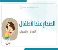 إنفوجراف| الصداع عند الأطفال.. الأعراض والأسباب