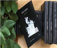 الثلاثاء.. أمسية ثقافية لمناقشة كتاب نمساوي جديد عن مميزات النشر الإليكتروني