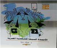 ثمانون ألف كتاب مبيعات «قصور الثقافة» بمعرض الكتاب
