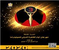 أيام القاهرة الدولي للمونودراما يعقد مؤتمرا صحفيا.. الأربعاء