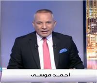 أحمد موسى عن الساخرين من صور وزيرة الصحة: «تافهين ولا يستحقون الرد» .. فيديو