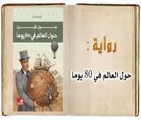 صدور أول ترجمة عربية كاملة لرواية «حول العالم في 80 يوما»