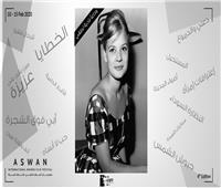 مهرجان أسوان الدولي لأفلام المرأة ينعى نادية لطفي