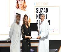 سوزان نجم الدين تحصدأجمل ابتسامة عربية