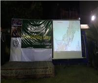 سفارة باكستان تحيي «يوم التضامن» مع كشمير بالقاهرة