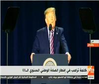 بث مباشر| كلمة «ترامب» في إفطار الصلاة الوطني السنوي الـ 68