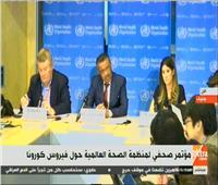 بث مباشر| مؤتمر لمنظمة الصحة العالمية حول تطورات «كورونا»