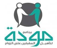 التضامن: استهداف 500 الف شاب من خلال المنصة الإلكترونية لبرنامج «مودة»