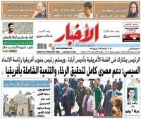 «الأخبار»| السيسي: دعم مصري كامل لتحقيق الرخاء والتنمية الشاملة بأفريقيا