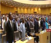 شاهد  نشيد الاتحاد الإفريقي خلال قمة رؤساء الدول والحكومات