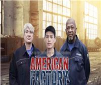 «American Factory» يفوز بجائزة الأوسكار كأفضل فيلم وثائقي
