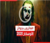 فيديوجراف  الفائزون بجوائز الأوسكار 2020